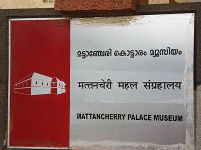 Dutch Palace / Museum - Mattancherru