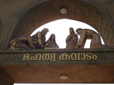 Rosary Park