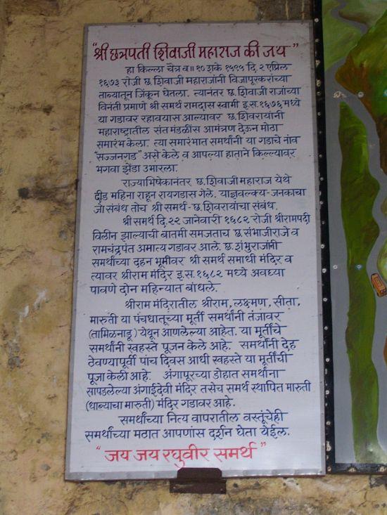 history of sajjangad jpg 17 opt   ghumakkar   inspiring travel experiences
