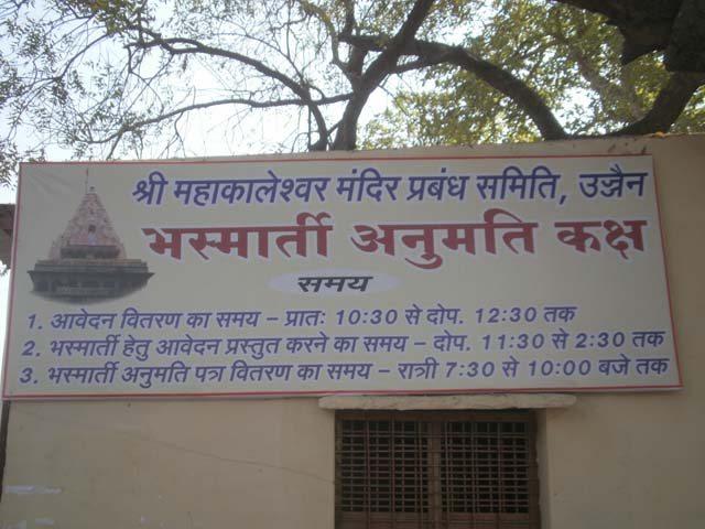 Information about Bhasma Arti
