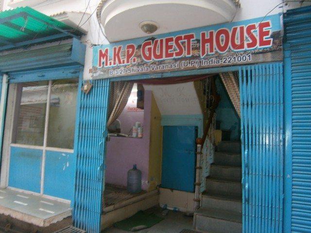 हमारा गेस्ट हाउस