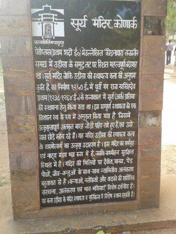 DESCRIPTION OF KONARK- IN HINDI