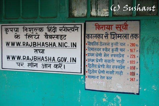 Train Fare between Kalka and Shimla in year 2009-10