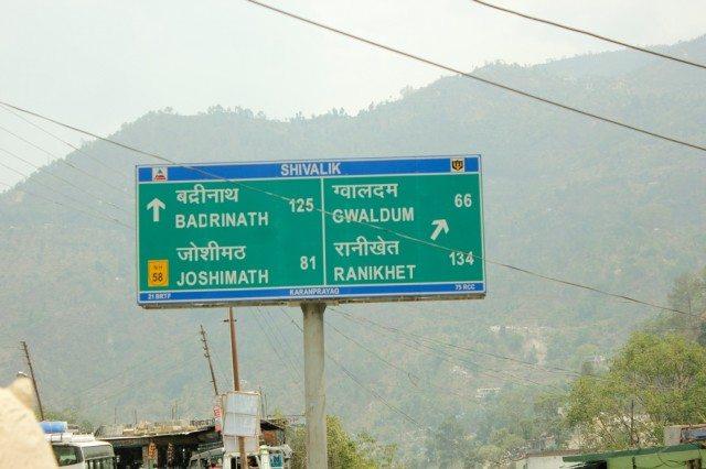 At Karanprayag on the way to Badrinath
