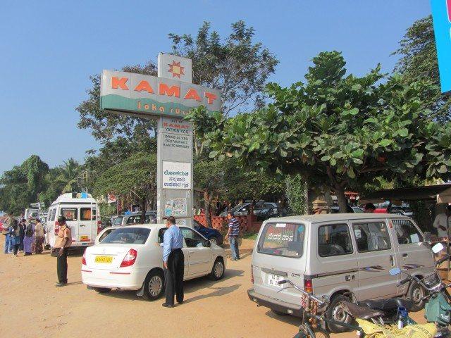 Kamat Lokaruchi Entrance