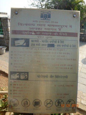 Welcome to Mahabalipuram (Hindi)