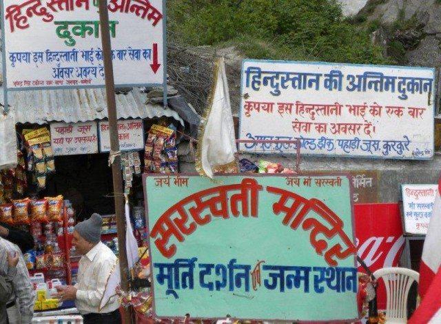 Saraswati devi temple