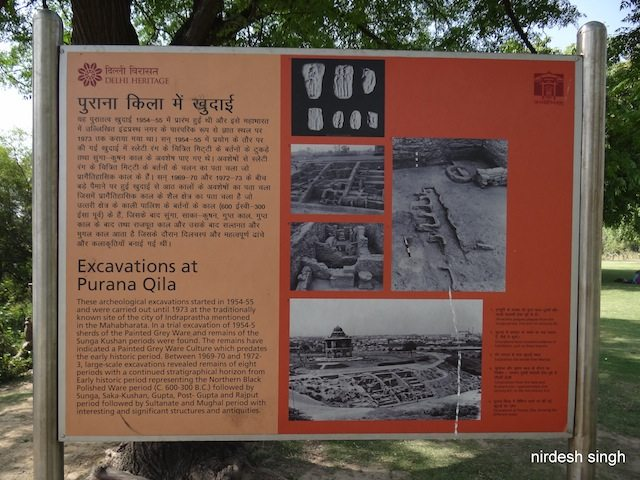 Purana Qila - Excavated Mound - Layout Sign