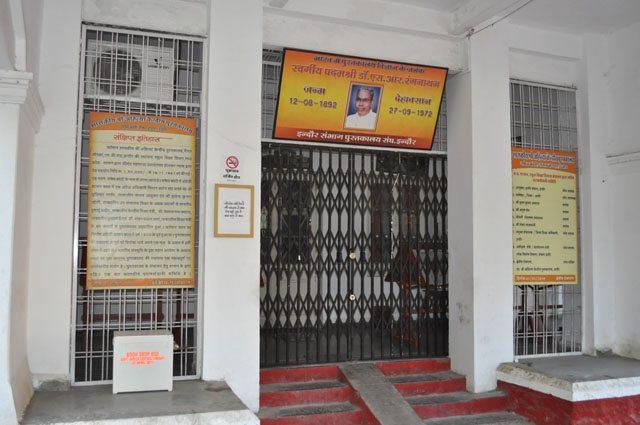Ahilya Bai Holkar E-Library at Navgrah Park, M.G. Rd. Indore