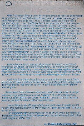 Navgrah Park - Info about Dr. S.R. Ranganathan.