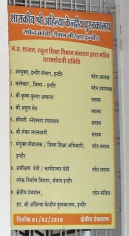 Executive body of E-Library, M.G. Rd., Indore