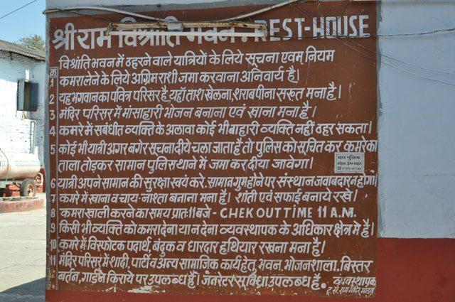 श्रीराम मंदिर में यात्रियों के लिये नियम