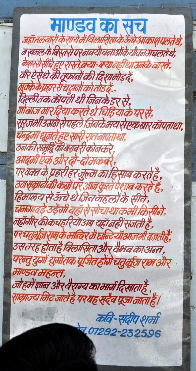 मांडू का सच - एक कविता जो श्रीराम मंदिर के प्रांगण में लिखी थी !