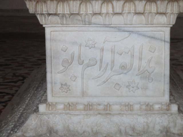 कब्र के पत्थर पर उकेरी गयी अरबी में लिखी आयतें