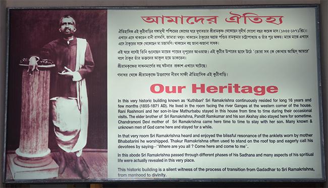 Kuthibari - Where Ramakrishna resided for 16 years
