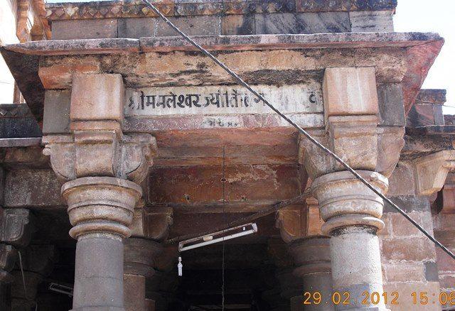 ममलेश्वर मन्दिर मुख्य द्वार