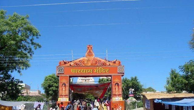 श्री चारधाम मंदिर