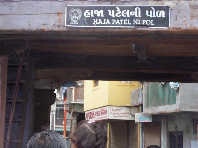 Entrance of Haja Ni Patel