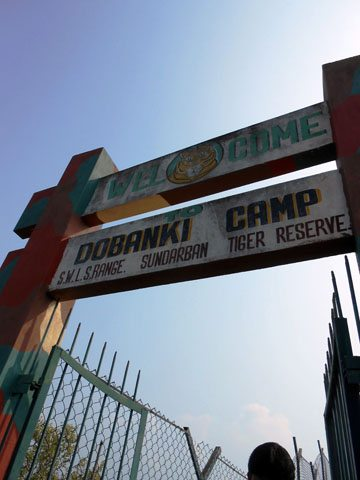 Entry Gate of the Dobanki Camp