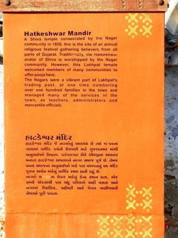 About Hatkeshwar Temple