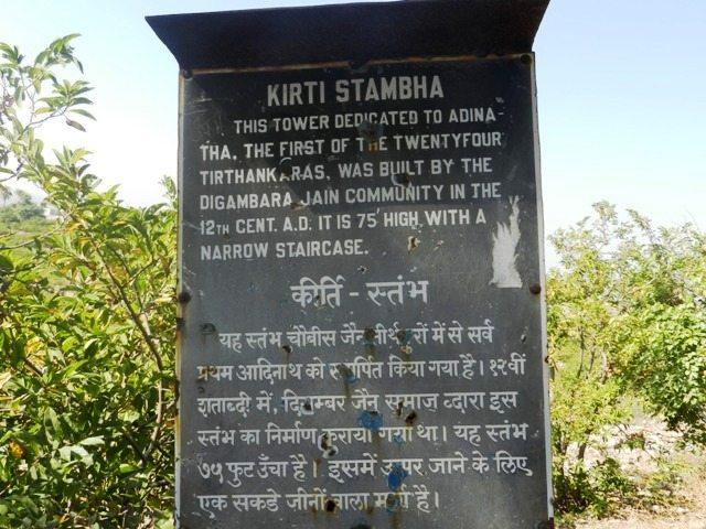 About Kirti Stambh