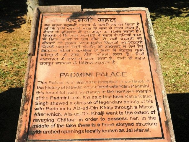 About Padmini Palace