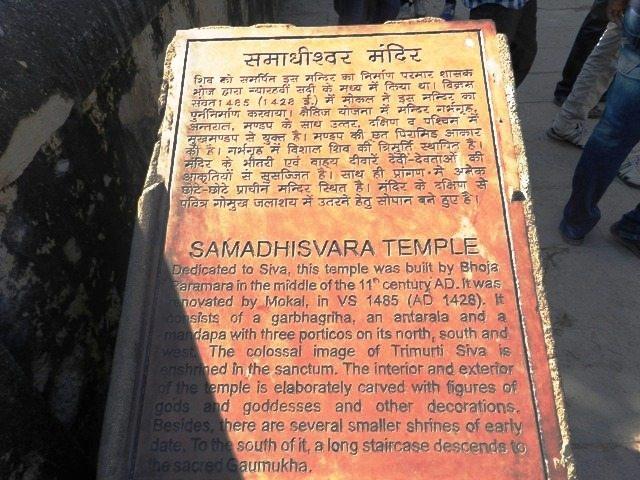 About Samadhisvara Temple