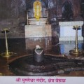 Grishneshwar Jyotirling: Source Vishal Rathod, www.ghumakkar.com/grishneshwar/