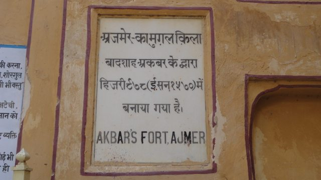 The inscription about the construction of the fort