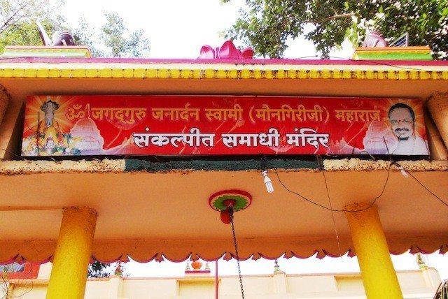 Sankalpit Smadhi Mandir