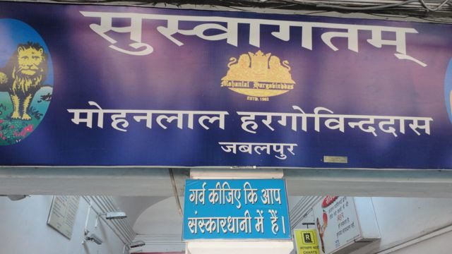 Welcome to Sanskardhani