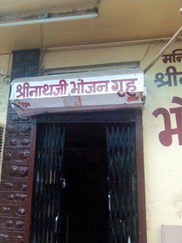 12 श्रीनाथ मंदिर ट्रस्ट की और से भोजनालय