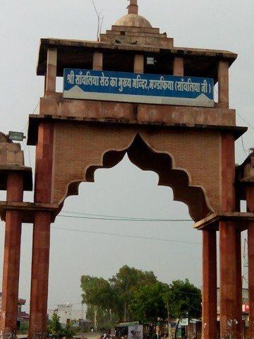 हाइवे से दीखता सांवलिया सेठ मंदिर जाने का रास्ता