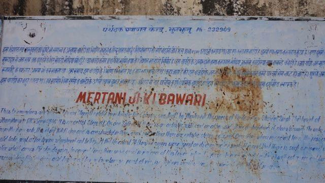 The details of Mertani Bawri