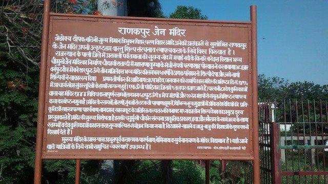 मंदिर के बारे में सूचना