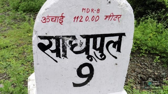 Now the next destination, Sadhupul