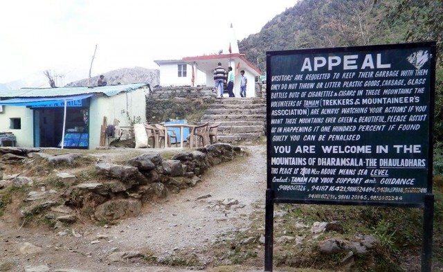 त्रिउण्ड पर्वतारोहण आरम्भ करने से पहले एक निवेदन