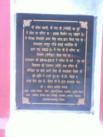 History of Gangotri Temple