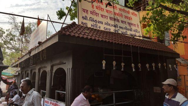 राम-तीर्थ स्थित गंगा-गोदावरी मंदिर