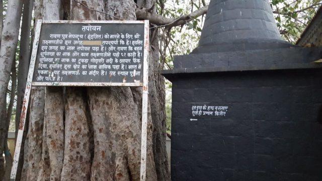 श्रीलक्ष्मण की तपोभूमि स्थल