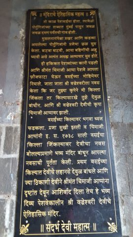 मंदिर के गेट पर अंकित मंदिर का इतिहास